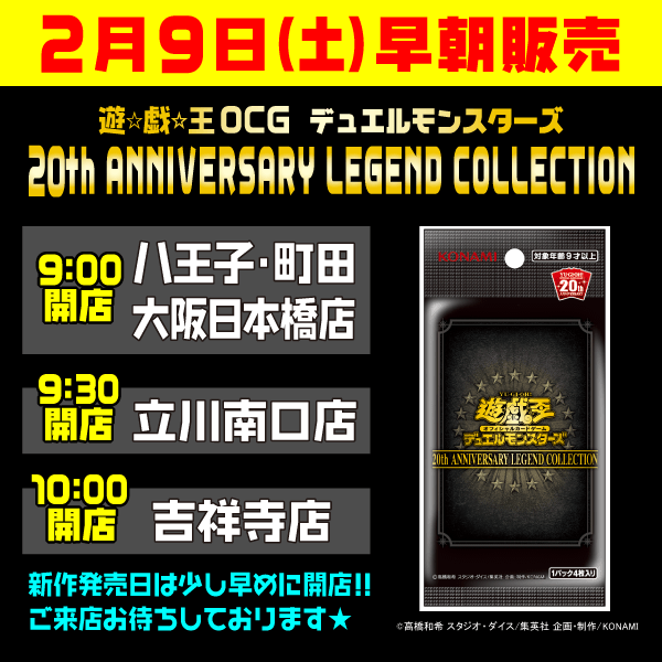 遊戯王OCG「20th ANNIVERSARY LEGEND COLLECTION」早朝販売